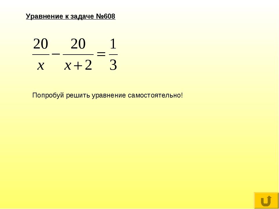 Уравнение к задаче №608 Попробуй решить уравнение самостоятельно!