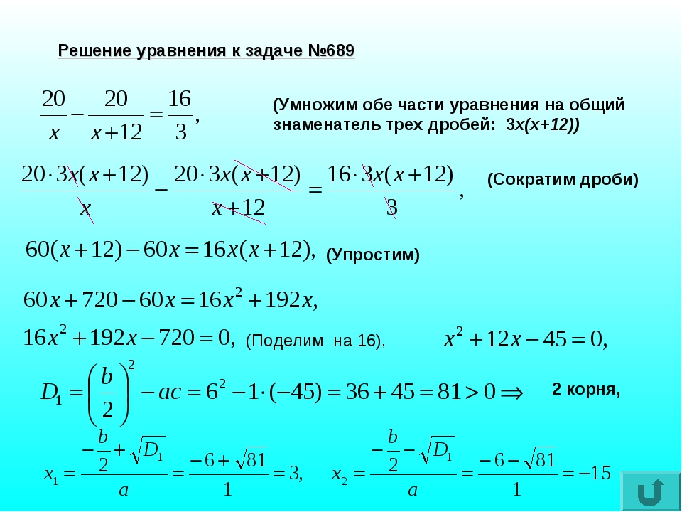 Решение уравнения к задаче №689 (Умножим обе части уравнения на общий знамена...