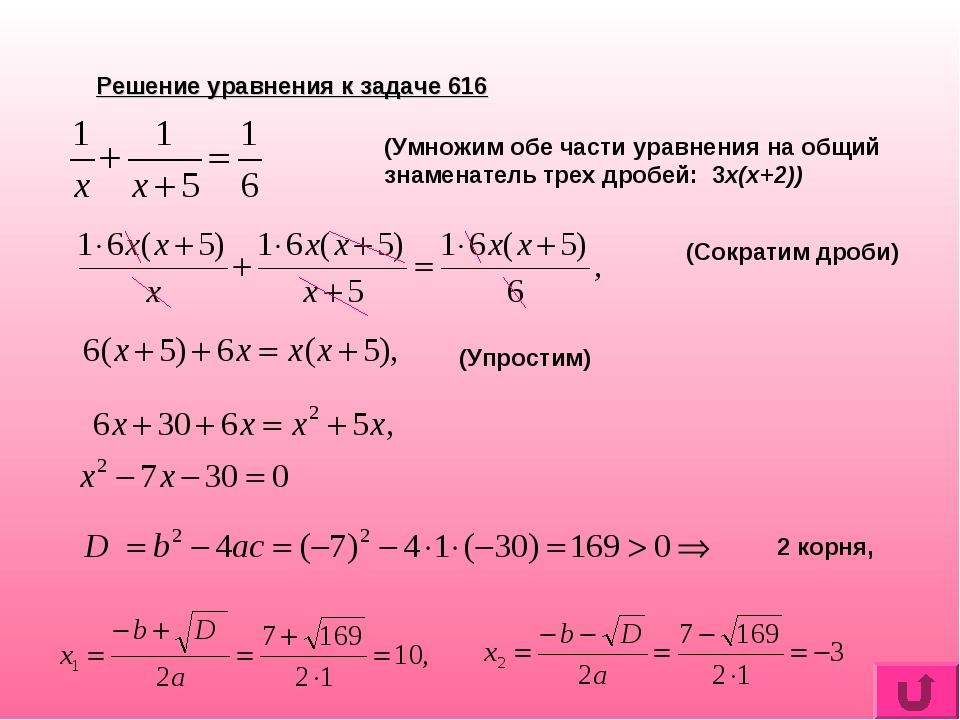 Решение уравнения к задаче 616 (Умножим обе части уравнения на общий знаменат...