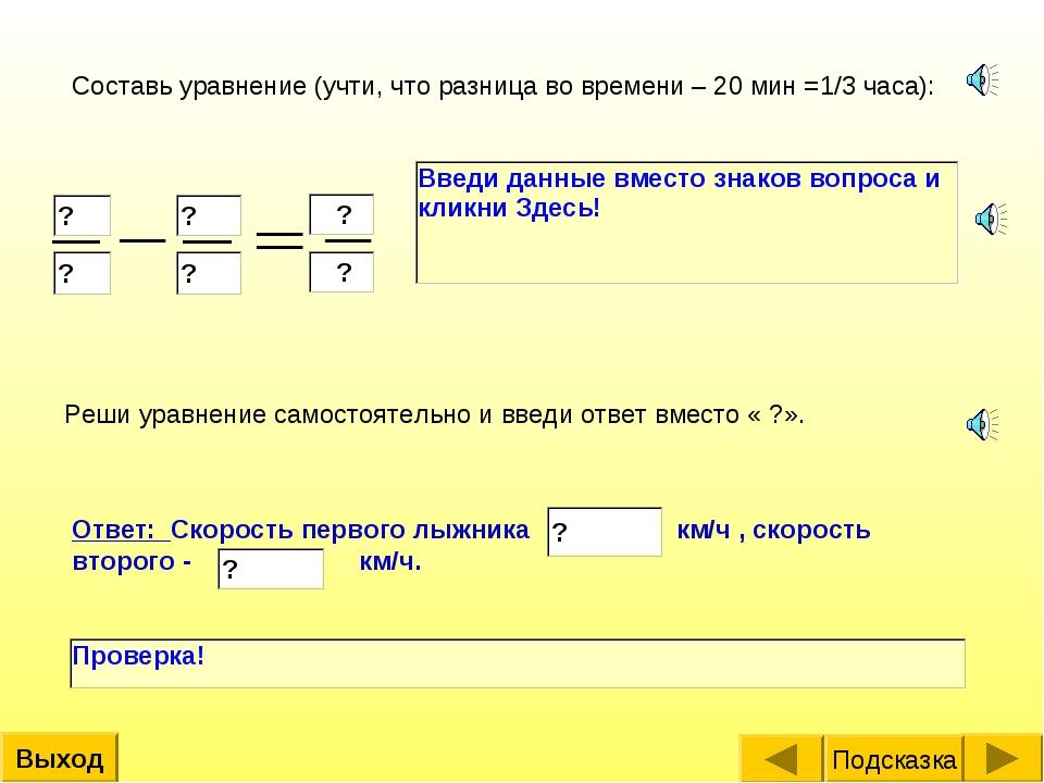 Составь уравнение (учти, что разница во времени – 20 мин =1/3 часа): Ответ: С...