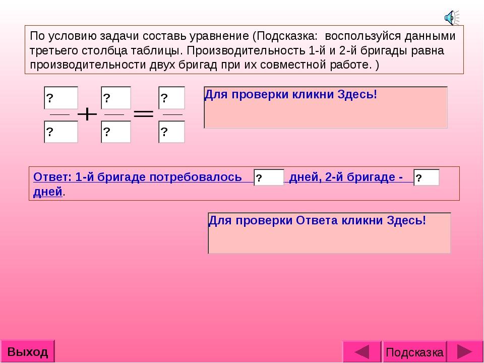 По условию задачи составь уравнение (Подсказка: воспользуйся данными третьего...