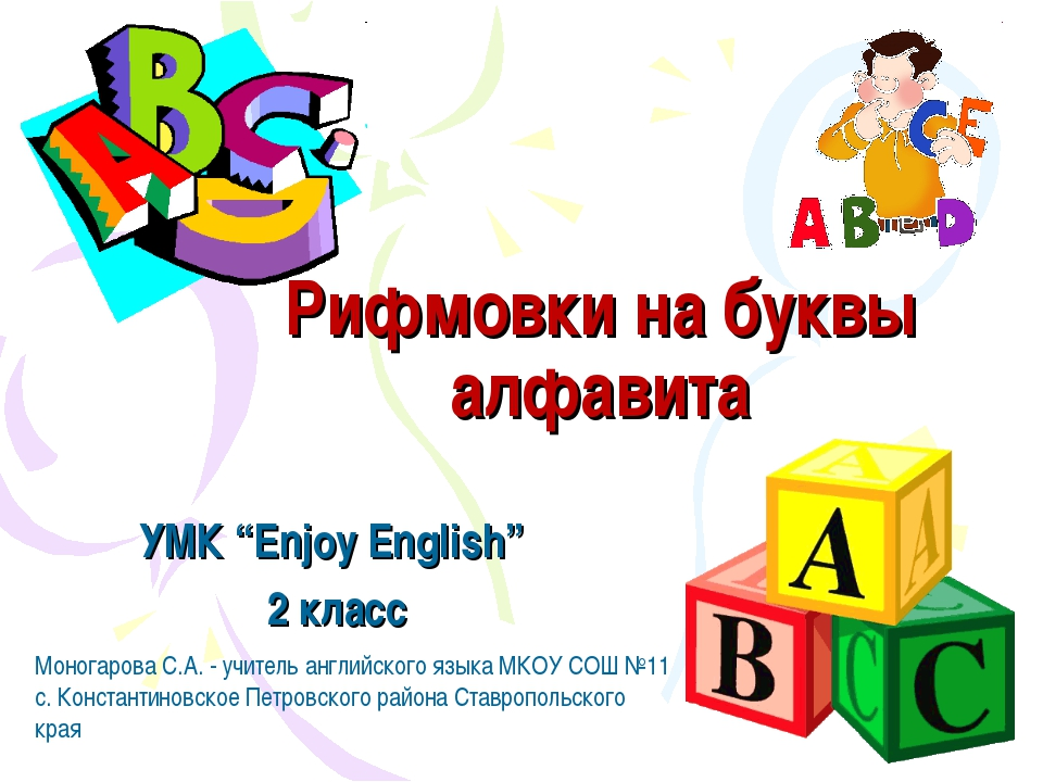 "УМК ""Enjoy English"" 2 класс Рифмовки на буквы алфавита Моногарова С.А. - учит..."