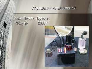 Украшения из алюминия: Майкл Пеккти «Браслет Фионы» 2006 г