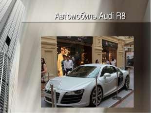 Автомобиль Audi R8
