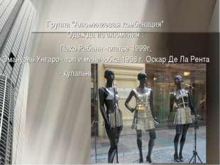 """Группа """"Алюминиевая комбинация"""" Одежда из алюминия : Пако Рабанн -платье 1999"""