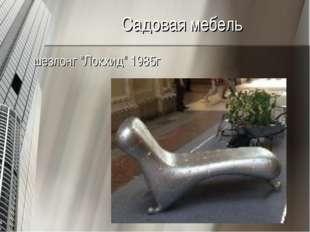 """Садовая мебель шезлонг """"Локхид"""" 1985г"""
