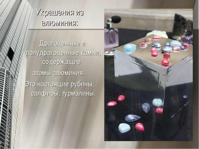 Украшения из алюминия: Драгоценные и полудрагоценные камни, содержащие  атом...