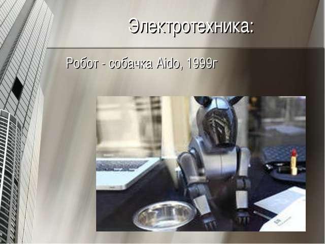 Электротехника: Робот - собачка Aido, 1999г