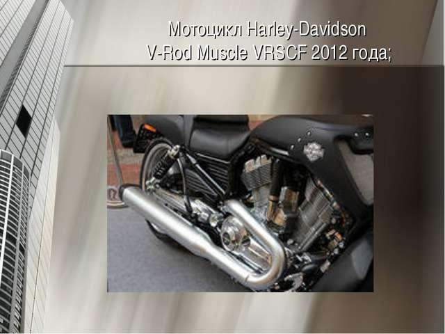 Мотоцикл Harley-Davidson V-Rod Muscle VRSCF 2012 года;