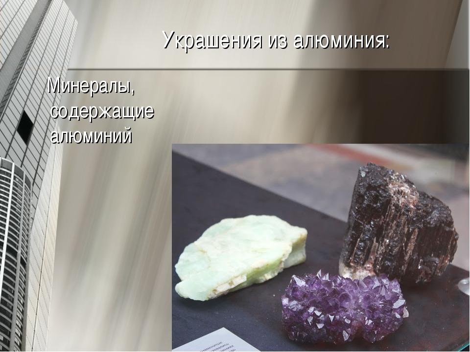 Украшения из алюминия: Минералы, содержащие алюминий