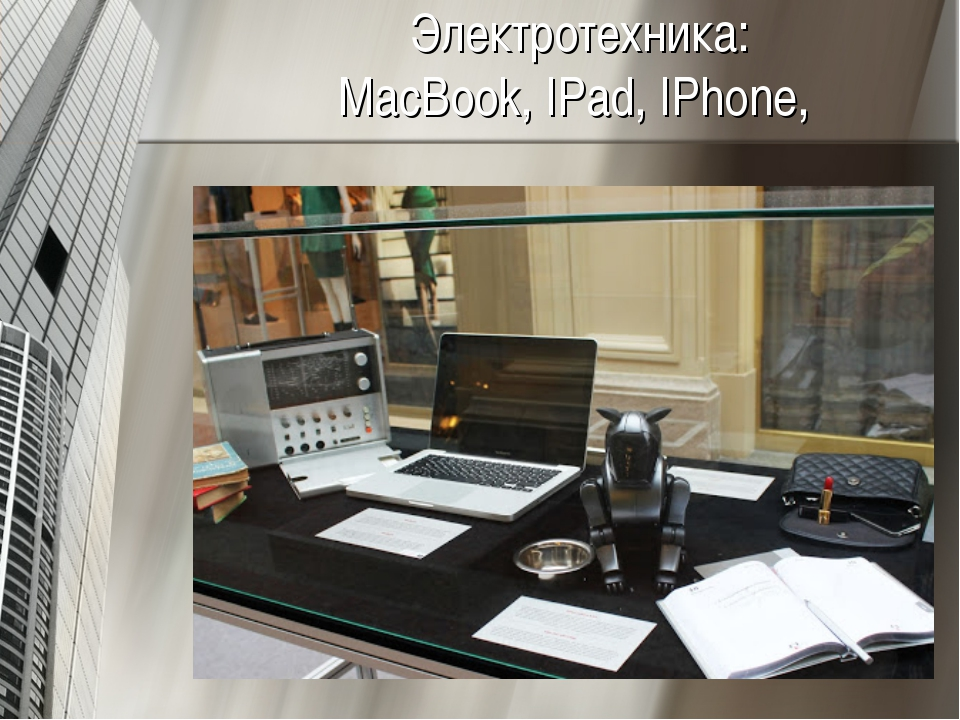 Электротехника: MacBook, IPad, IPhone,
