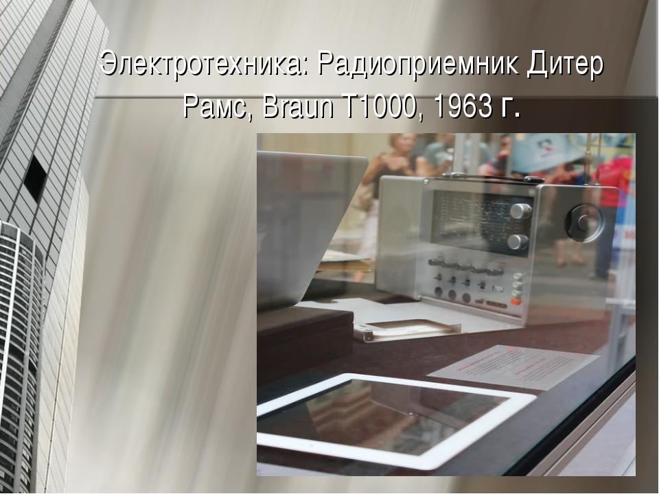 Электротехника: Радиоприемник Дитер Рамс, Braun Т1000, 1963 г.