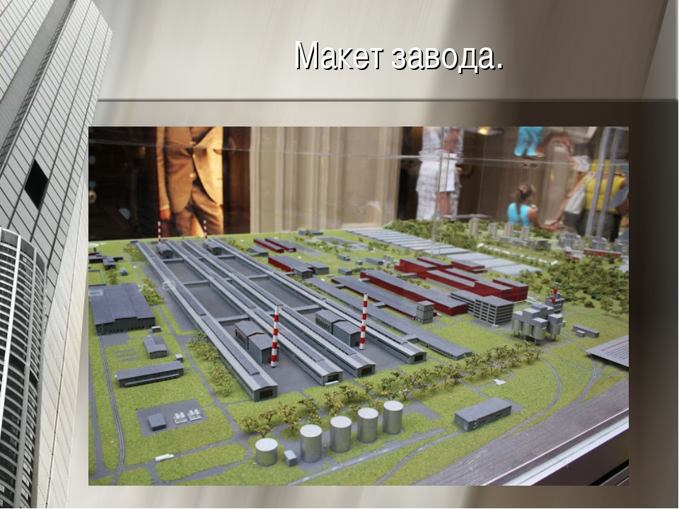 Макет завода.