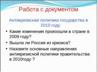 Работа с документом Антикризисная политика государства в 2010 году Какие изме