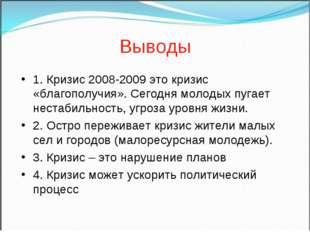Выводы 1. Кризис 2008-2009 это кризис «благополучия». Сегодня молодых пугает