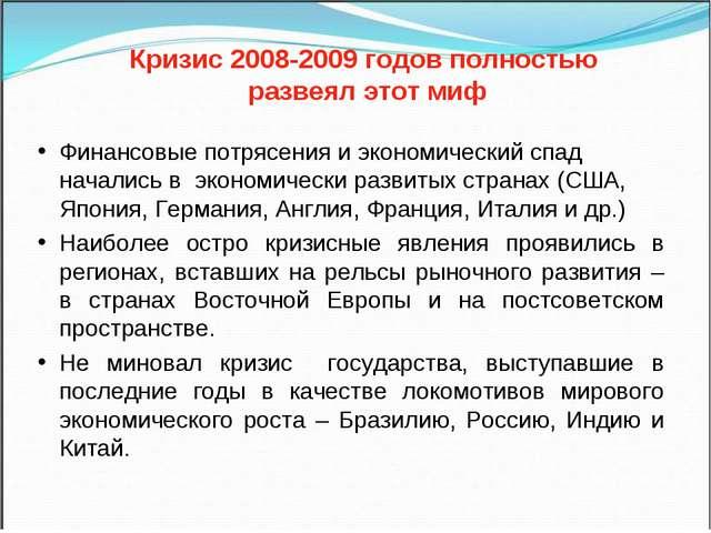 Кризис 2008-2009 годов полностью развеял этот миф Финансовые потрясения и эк...