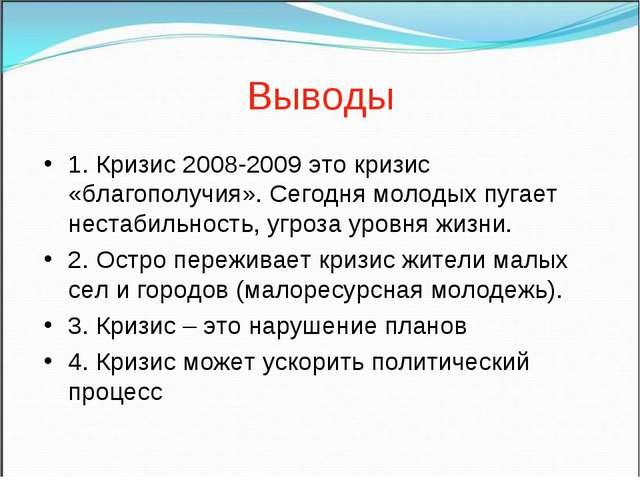 Выводы 1. Кризис 2008-2009 это кризис «благополучия». Сегодня молодых пугает...