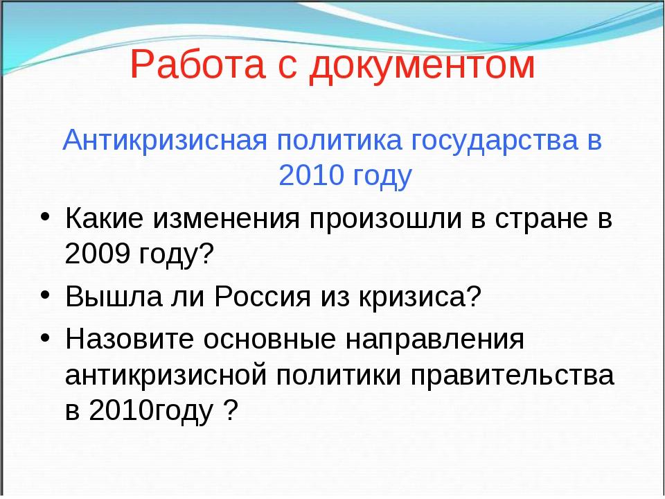 Работа с документом Антикризисная политика государства в 2010 году Какие изме...