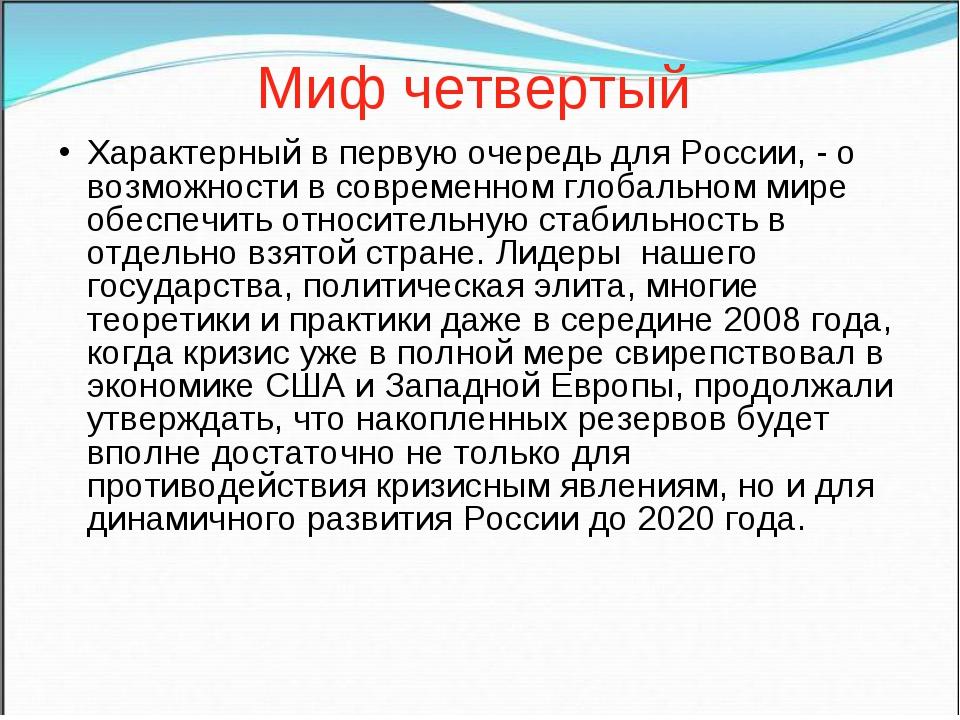 Миф четвертый Характерный в первую очередь для России, - о возможности в совр...