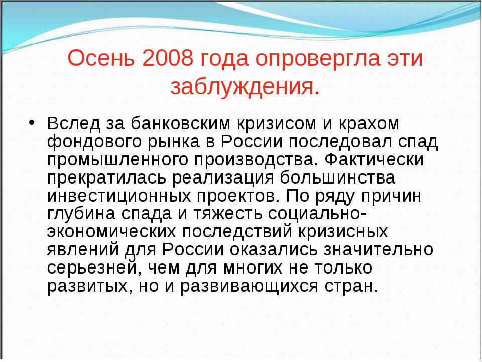 Осень 2008 года опровергла эти заблуждения. Вслед за банковским кризисом и кр...