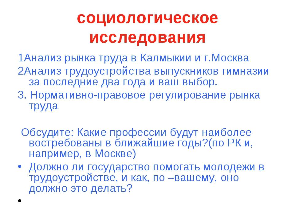 социологическое исследования 1Анализ рынка труда в Калмыкии и г.Москва 2Анал...