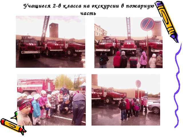 Учащиеся 2-в класса на экскурсии в пожарную часть