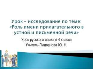 Урок русского языка в 4 классе Учитель Лидванова Ю. Н.