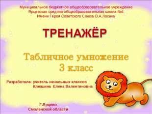 Муниципальное бюджетное общеобразовательное учреждение Ярцевская средняя общеобр