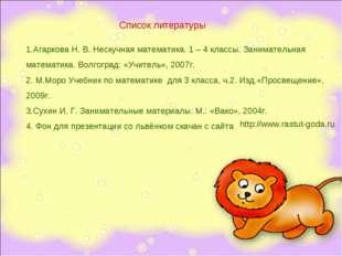 Список литературы 1.Агаркова Н. В. Нескучная математика. 1 – 4 классы. Занима