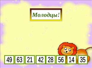 7 • 4 7 • 7 7 • 5 7 • 8 7 • 9 7 • 3 7 • 6 7 • 2 Молодцы!