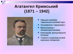 Агатангел Кримський (1871 – 1942) Перший академік Української академії наук П