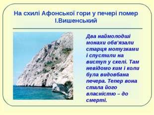 На схилі Афонської гори у печері помер І.Вишенський Два наймолодші монахи об
