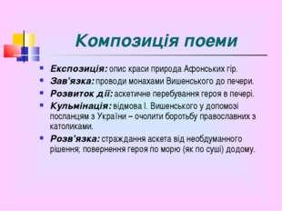 Композиція поеми Експозиція: опис краси природа Афонських гір. Зав'язка: пров