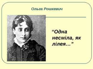 """Ольга Рошкевич """"Одна несміла, як лілея…"""""""