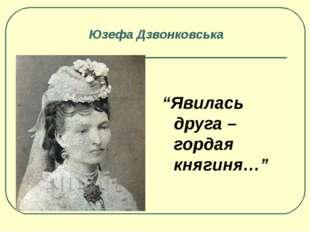 """Юзефа Дзвонковська """"Явилась друга – гордая княгиня…"""""""