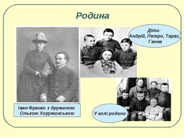 Родина Іван Франко з дружиною Ольгою Хоружинською Діти: Андрій, Петро, Тарас,...