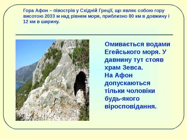 Гора Афон – півострів у Східній Греції, що являє собою гору висотою 2033 м на...