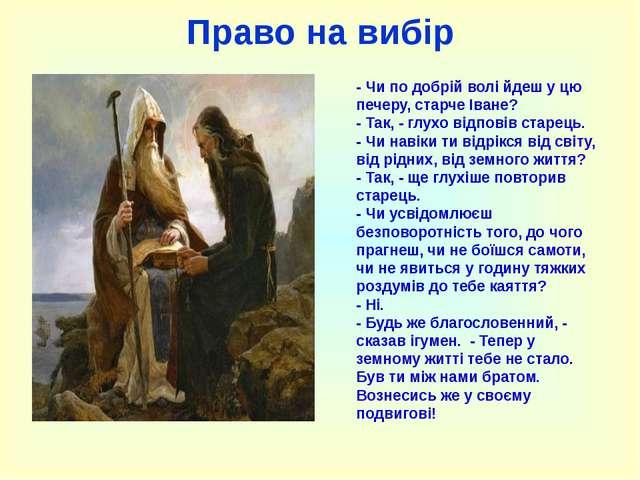 Право на вибір - Чи по добрій волі йдеш у цю печеру, старче Іване? - Так, -...