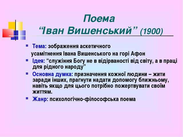 """Поема """"Іван Вишенський"""" (1900) Тема: зображення аскетичного усамітнення Івана..."""