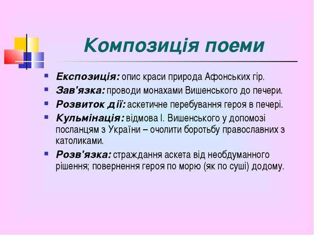 Композиція поеми Експозиція: опис краси природа Афонських гір. Зав'язка: пров...