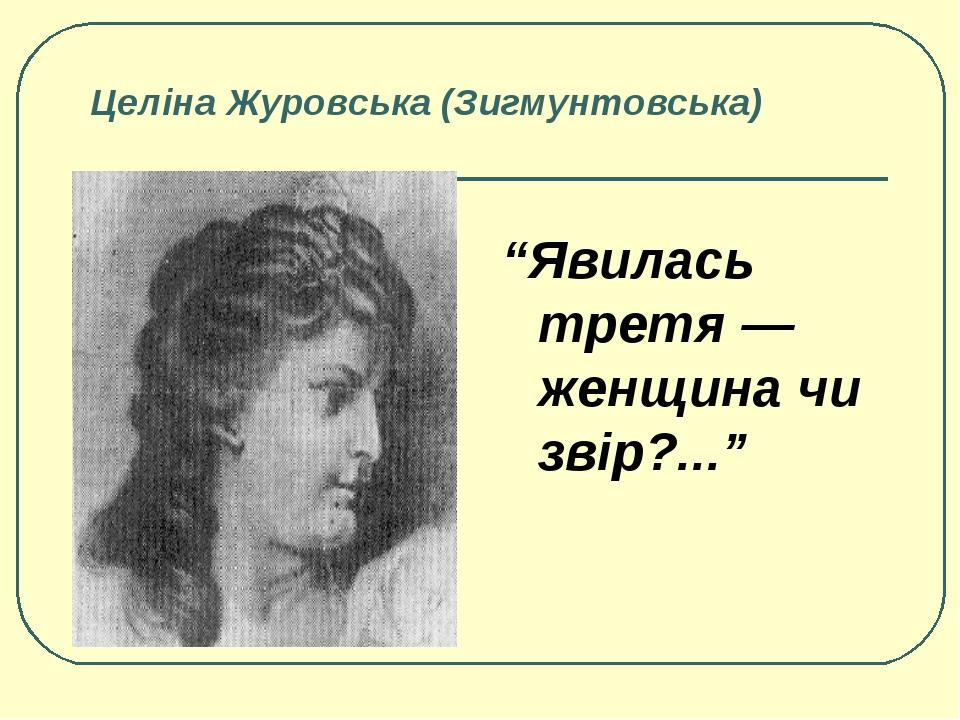 """Целіна Журовська (Зигмунтовська) """"Явилась третя — женщина чи звір?..."""""""