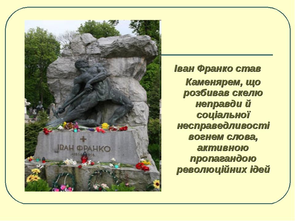 Іван Франко став Каменярем, що розбивав скелю неправди й соціальної несправе...