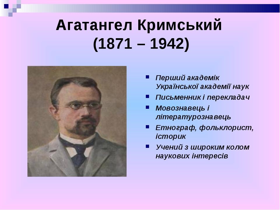 Агатангел Кримський (1871 – 1942) Перший академік Української академії наук П...