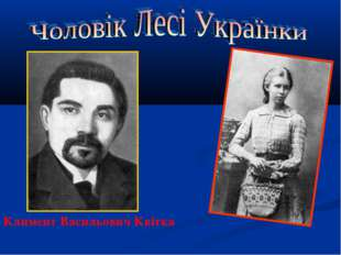 Климент Васильович Квітка
