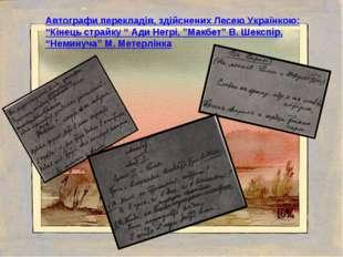 """Автографи перекладів, здійснених Лесею Українкою: """"Кінець страйку """" Ади Негрі"""