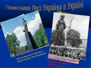 Пам'ятник Лесі Українці в Києві (площа Лесі Українки). Пам'ятник Лесі Українц
