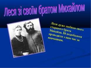 Леся дуже любила свого старшого брата Михайла. Їй подобалося проводити з ним