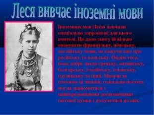 Іноземних мов Лесю навчили спеціально запрошені для цього вчителі. Це дало зм