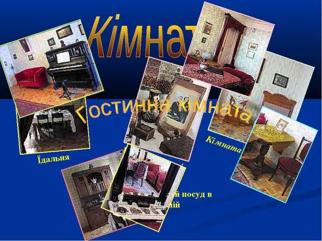Кімната Л.Українки. Їдальня Кімната матері Срібний посуд в їдальній