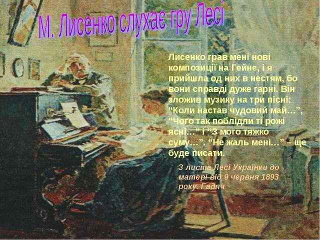 Лисенко грав мені нові композиції на Гейне, і я прийшла од них в нестям, бо в...